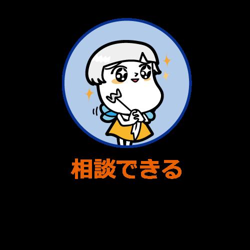 相談できる 東京インターンコンシェルジュや転職コンシェルジュに相談できる